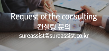 request of the consulting, 컨설팅 문의
